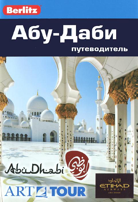 Крис Брэдли Абу-Даби. Путеводитель для животных в городе абу даби был создан специализированный госпиталь