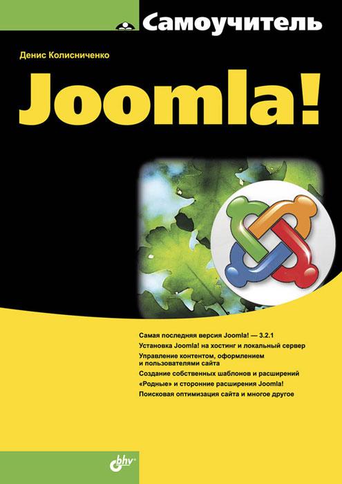 Денис Колисниченко Самоучитель Joomla! дэн рамел joomla для профессионалов