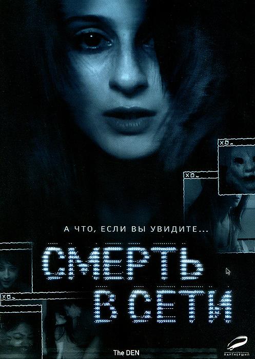 Смерть в Сети загадочные убийства агаты кристи убийства в театре сезон 3