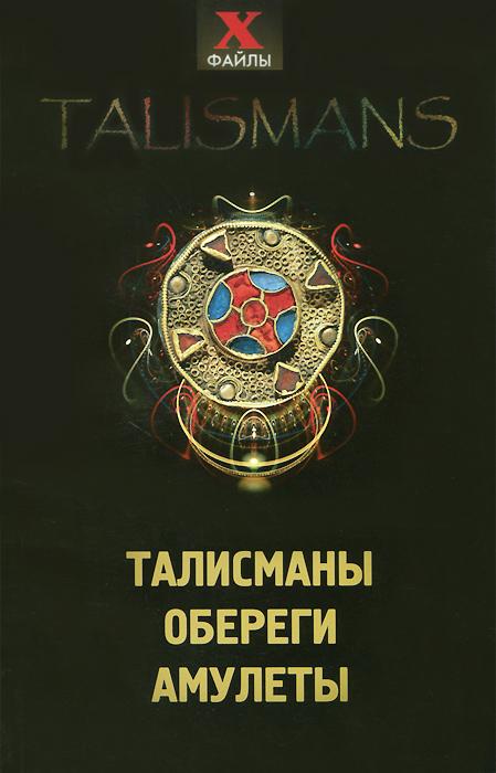 Т. А. Радченко Талисманы, обереги, амулеты славянские обереги амулеты москва