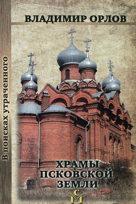 Скачать Храмы Псковской земли быстро