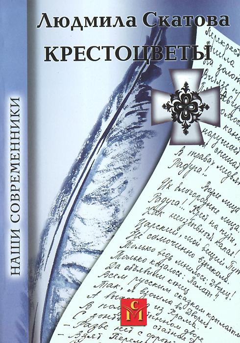 Людмила Скатова Крестоцветы молитва и ее значение в духовной жизни dvd