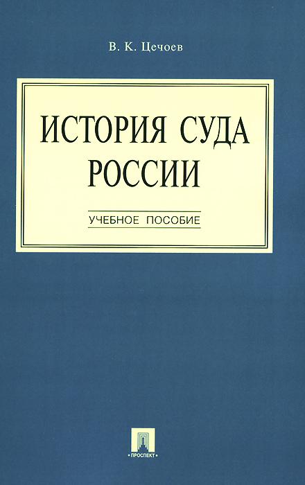 История суда России. Учебное пособие