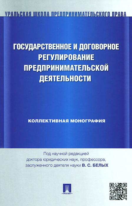 Государственное и договорное регулирование предпринимательской деятельности з н ижаева und а и горбачев государственное регулирование здравоохранения