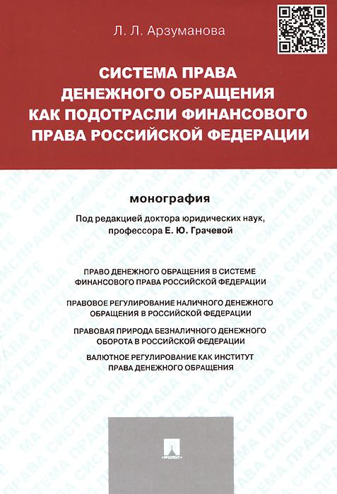 Л. Л. Арзуманова. Система права денежного обращения как подотрасли финансового права Российской Федерации