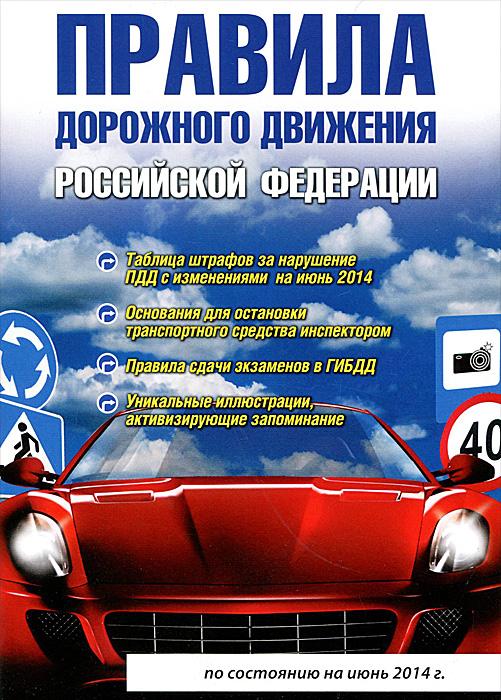 В. В. Маслов Правила дорожного движения Российской Федерации