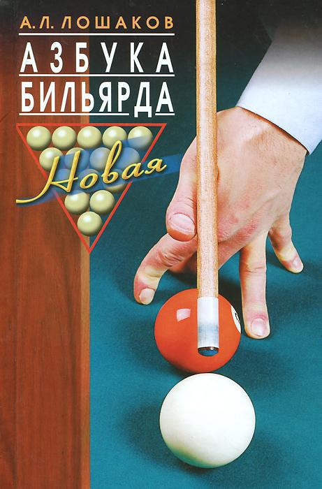 А. Л. Лошаков Азбука бильярда для бильярда волгоград
