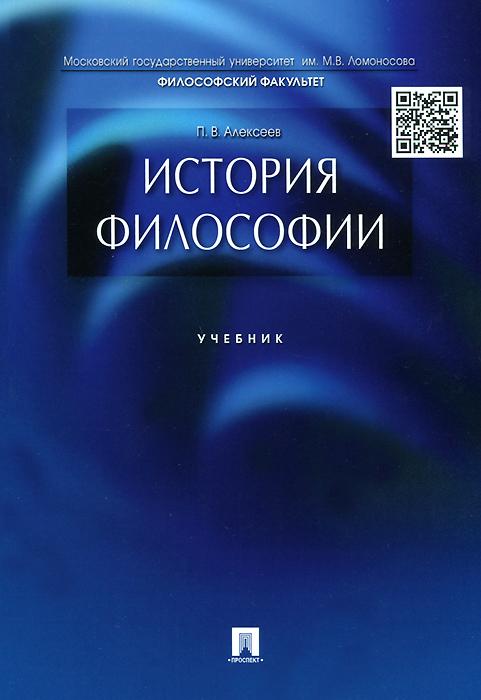 История философии. Учебник