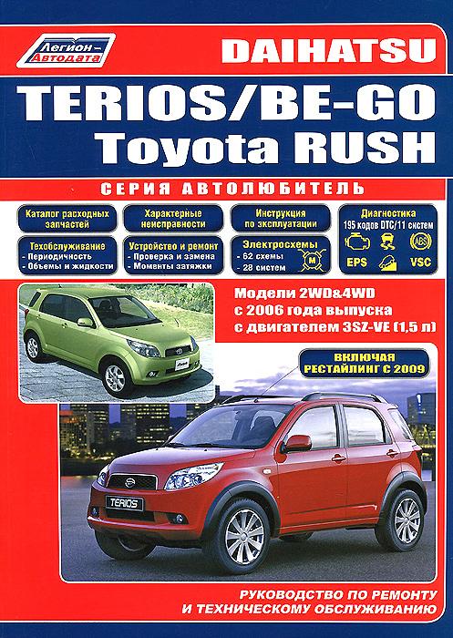 Daihatsu Terios / Be-Go. Toyota Rush. Модели 2WD&4WD c 2006 года выпуска c двигателем 3SZ-VE(1,5). Включены рестайлинговые модели 2009 г. Руководство по ремонту и техническому обслуживанию