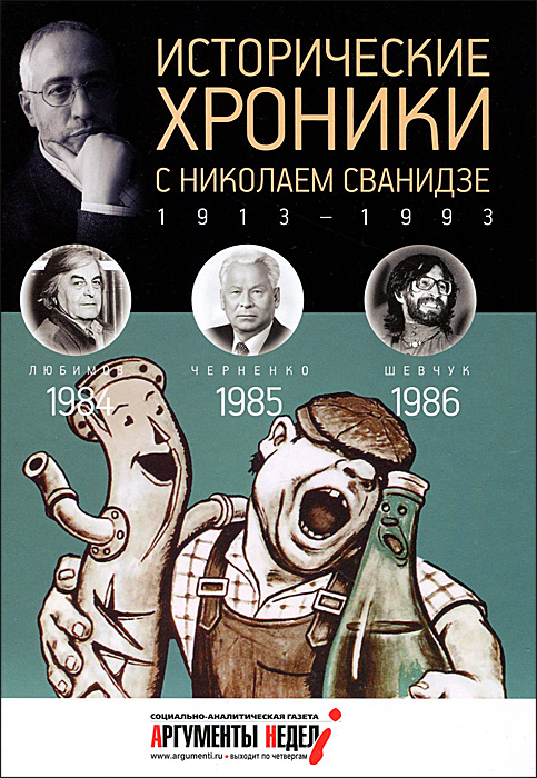 М. Сванидзе, Н. Сванидзе Исторические хроники с Николаем Сванидзе. 1984-1985-1986 4pcs airplane propeller 3 17mm prop adapter prop saver with screws rubber o rings kit electric brushless motor shaft rc parts