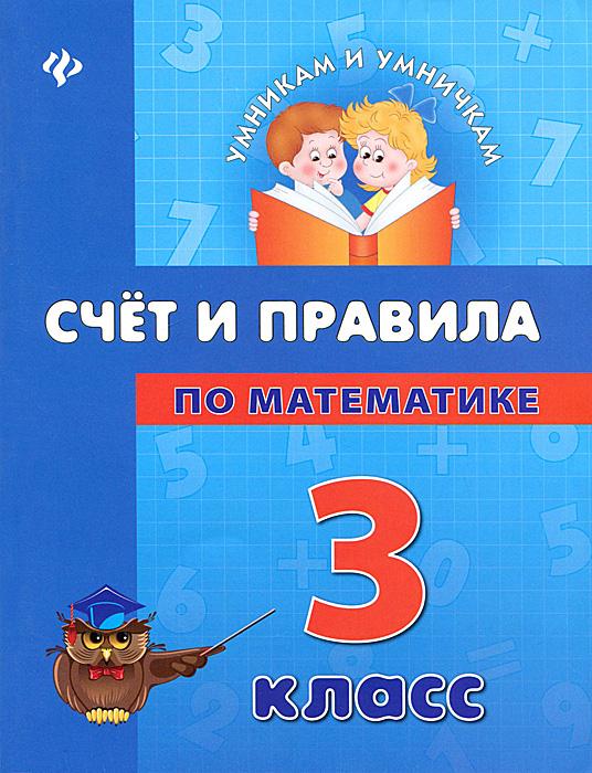 Е. В. Коротяева Счет и правила по математике. 3 класс коротяева елизавета валентиновна счет и правила по математике 1 класс