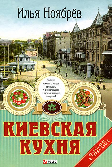 Илья Ноябрев Киевская кухня необыкновенные истории из жизни города колоколамска и не только cdmp3