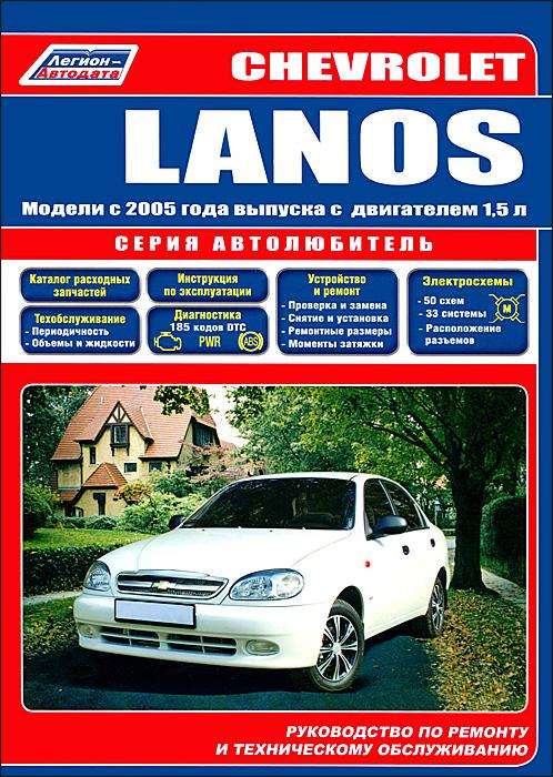 Chevrolet Lanos. Модели с 2005 года выпуска с двигателем 1,5 л. Руководство по ремонту и техническому обслуживанию