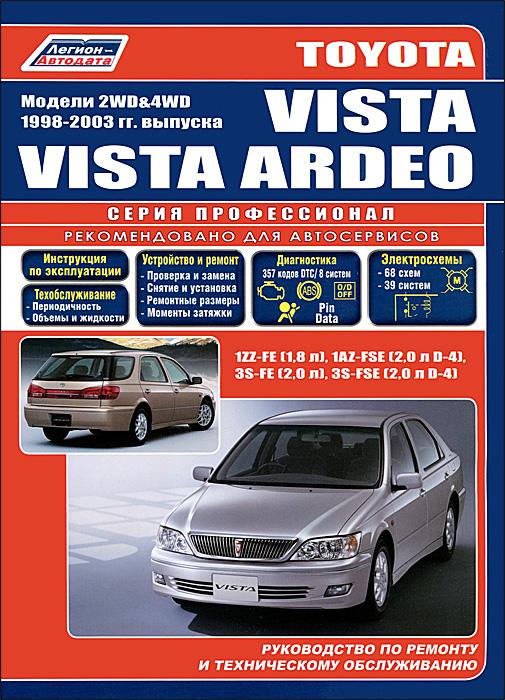 Toyota Vista / Vista Ardeo. Модели 2WD & 4WD 1998-2003 гг. выпуска. Руководство по ремонту и техническому обслуживанию