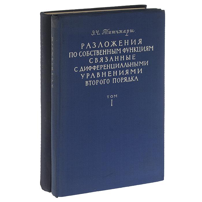 Разложения по собственным функциям, связанные с дифференциальными уравнениями второго порядка (комплект из 2 книг) решение граничных задач методом разложения по неортогональным функциям
