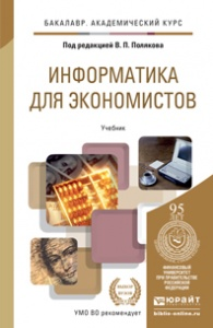 Информатика для экономистов. Учебник л о анисифорова информационные системы кадрового менеджмента