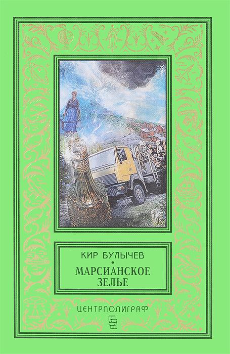Кир Булычев Марсианское зелье кир булычев гусляр 2000 сборник