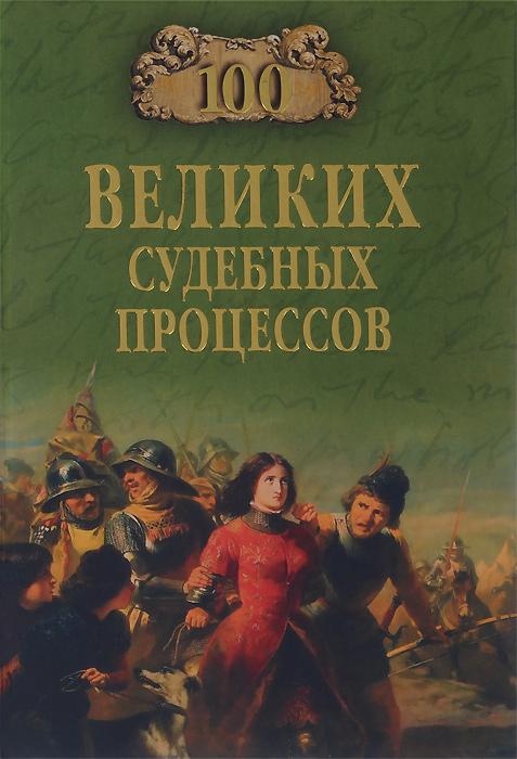 В. М. Ломов 100 великих судебных процессов