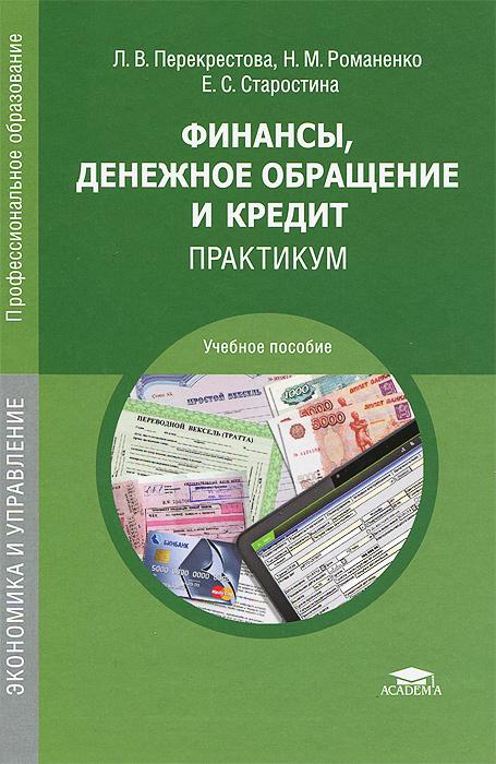 Финансы, денежное обращение и кредит. Практикум