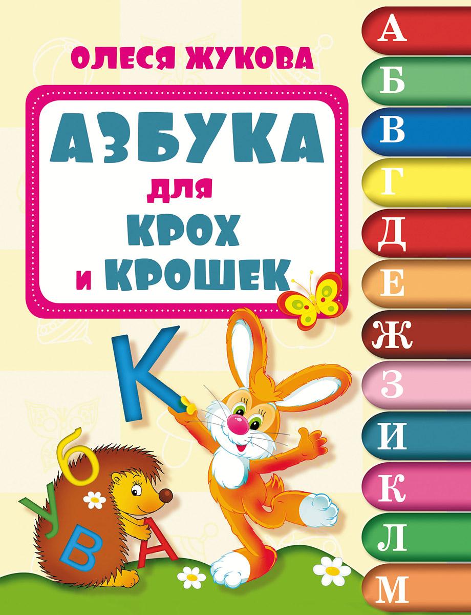 Олеся Жукова Азбука для крох и крошек