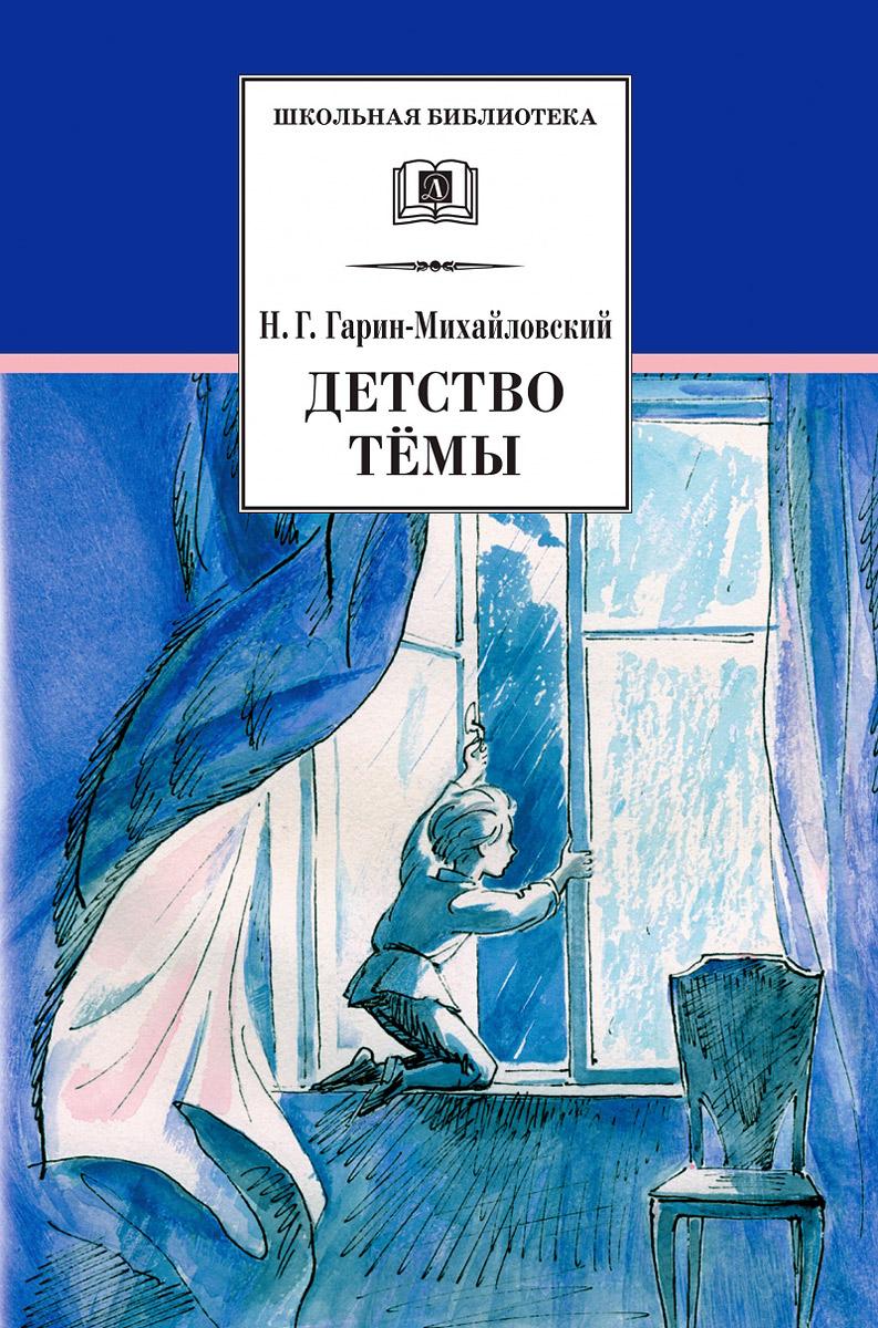 Н. Г. Гарин-Михайловский Детство Темы детство лидера