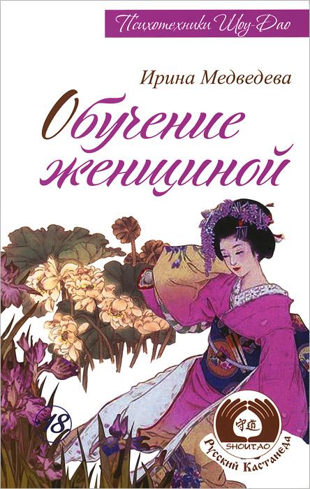 Ирина Медведева Обучение женщиной дар женщиной быть