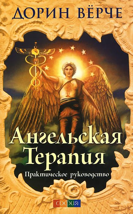 Дорин Верче Ангельская терапия. Практическое руководство