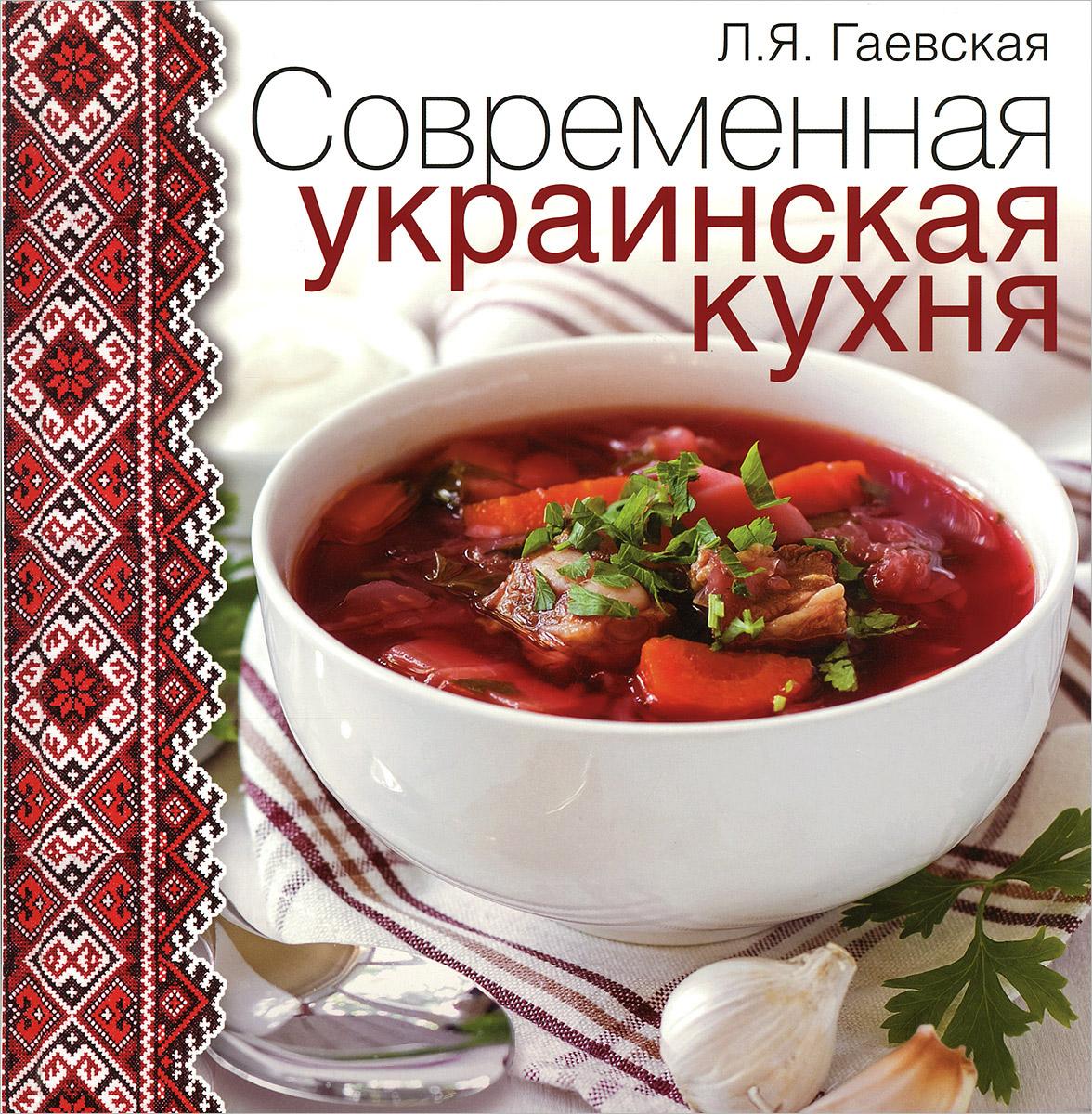 Л. Я. Гаевская Современная украинская кухня легкая кухня