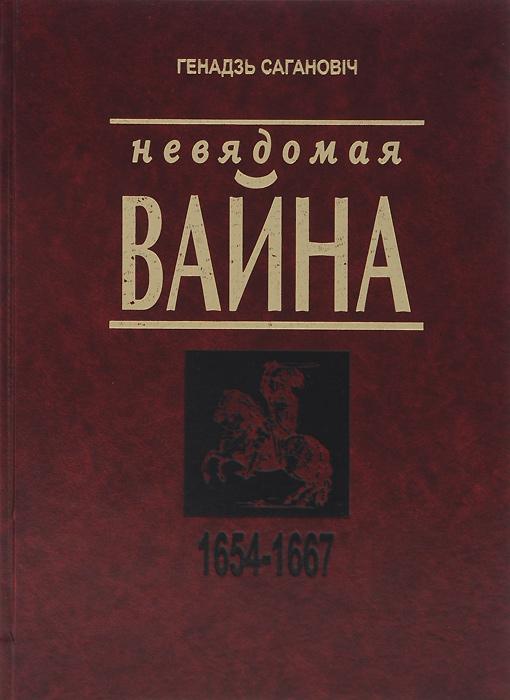 Генадзь Сагановiч Невядомая вайна. 1654-1667 lamoda ru в беларуси