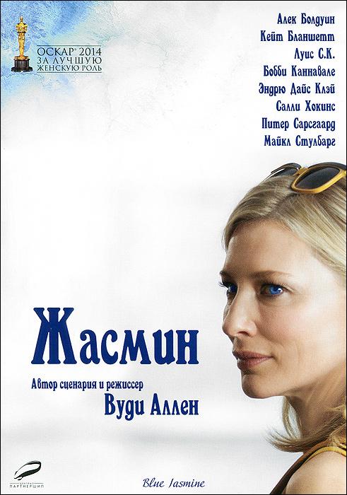 Жасмин как купить квартиру в абхазии 2014