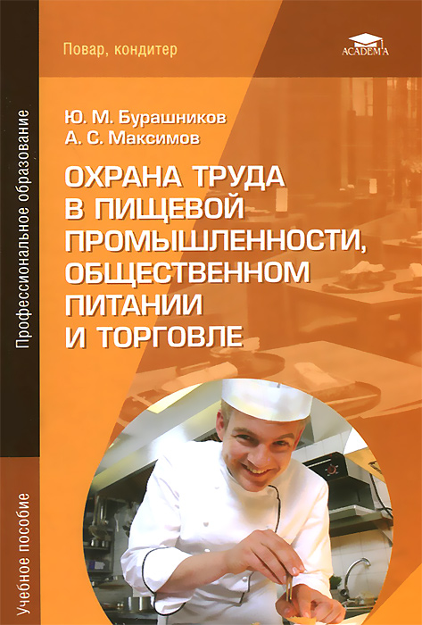 Охрана труда в пищевой промышленности, общественном питании и торговле. Учебное пособие