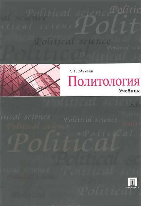 Политология гдз мухаев