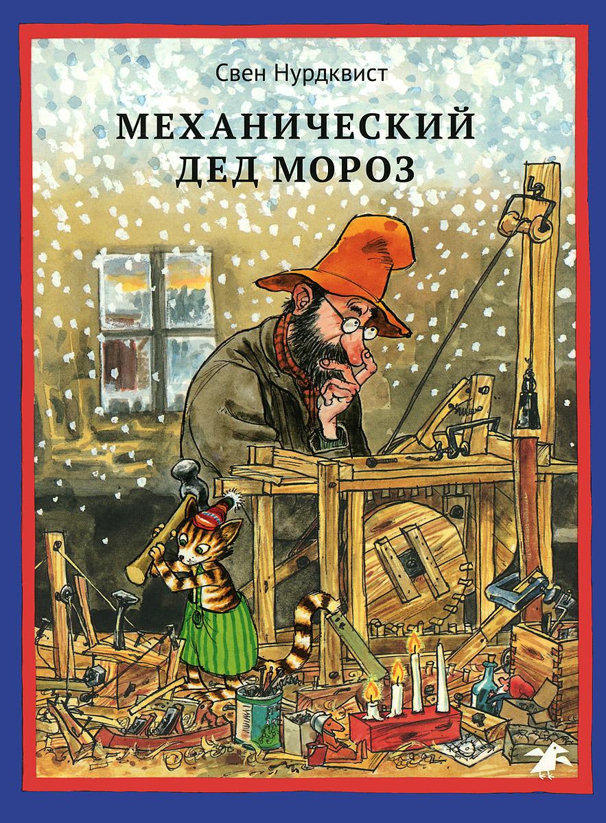 Свен Нурдквист Механический Дед Мороз нурдквист с финдус переезжает
