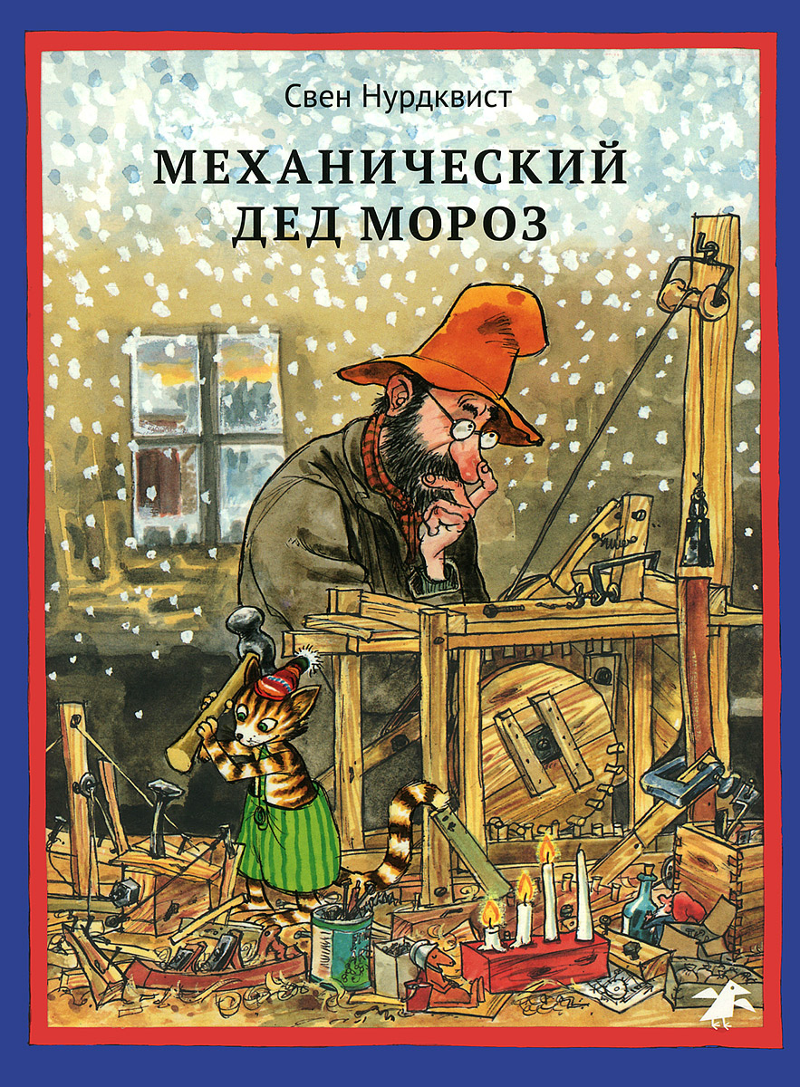 Свен Нурдквист Механический Дед Мороз нурдквист с механический дед мороз
