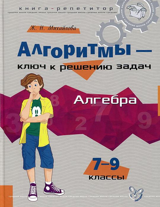 Ж. Н. Михайлова Алгебра. 7-9 классы. Алгоритмы - ключ к решению задач куплю ж д цистерну гсм
