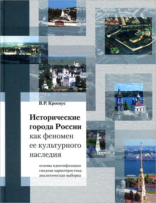 В. Р. Крогиус Исторические города России как феномен ее культурного наследия