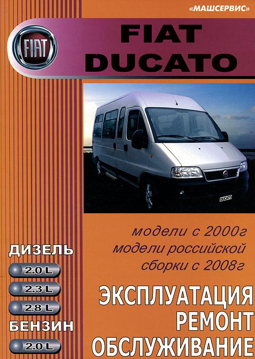 FIAT Ducato. Модели с 2000 г. модели российской сборки с 2008 г. Эксплуатция. Ремонт. Обслуживание honda civic седан с 2006 г и 2008 г руководство по эксплуатации техобслуживанию и ремонту