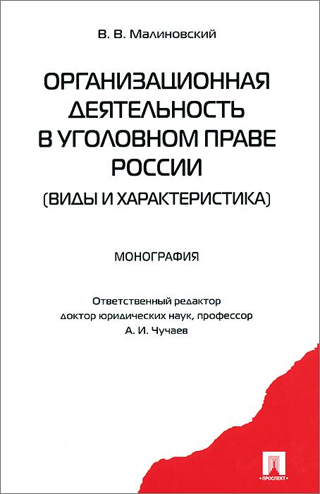 Организационная деятельность в уголовном праве России. Виды и характеристика