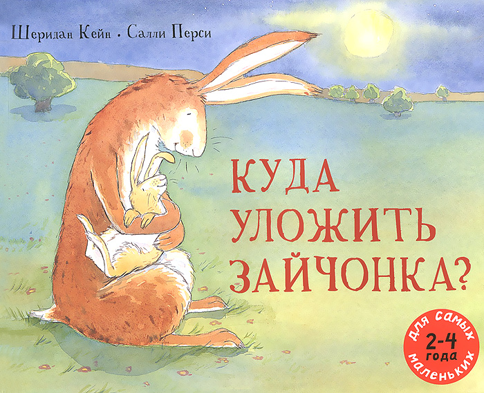 Zakazat.ru: Куда уложить зайчонка?. Шеридан Кейн