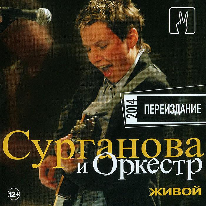 Сурганова и Оркестр Сурганова и оркестр. Живой сурганова и оркестр сурганова и оркестр лучшее