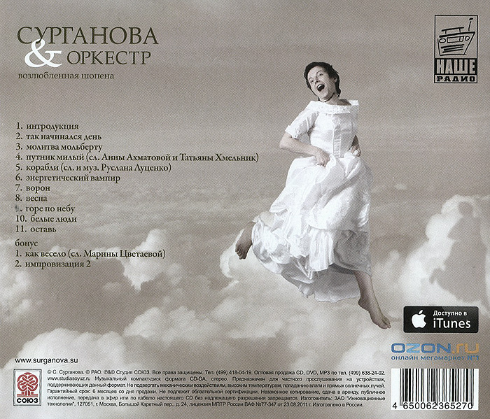Сурганова и оркестр.  Возлюбленная Шопена Концерн