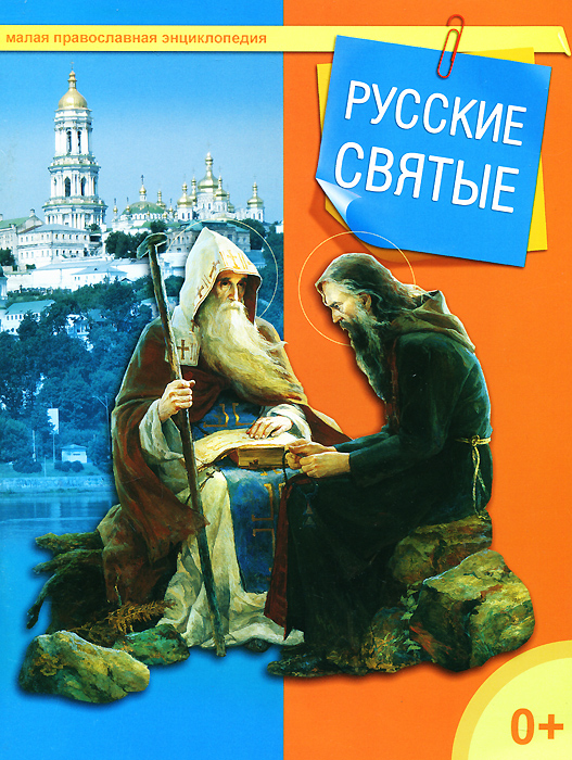 Русские святые юлия моргуновская русские обережные куклы семейная энциклопедия