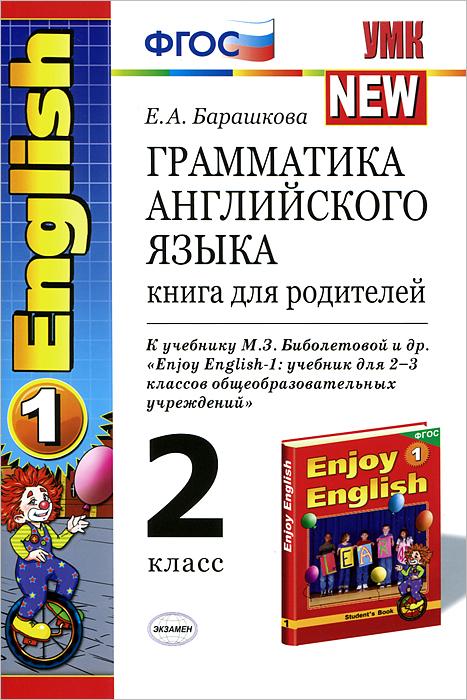 Е. А. Барашкова Грамматика английского языка. 2 класс. Книга для родителей е а барашкова грамматика английского языка 3 класс проверочные работы