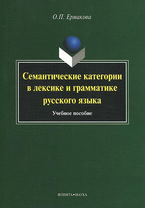 Семантические категории в лексике и грамматике русского языка. Учебное пособие