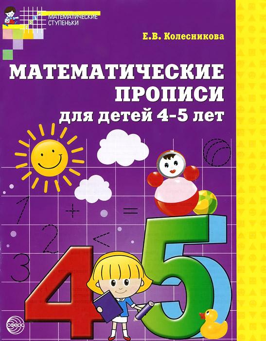 Математические прописи для детей 4-5 лет