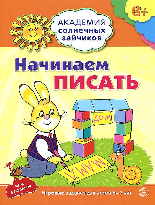 К. В. Четвертаков Начинаем писать. Развивающие задания и игра для детей 6-7 лет создатель вакцины от бешенства 6 букв