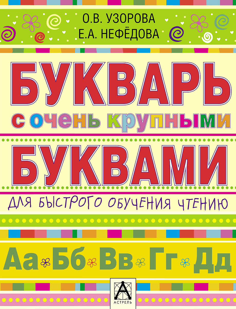 Узорова О.В., Нефёдова Е.А. Букварь с очень крупными буквами для быстрого обучения чтению скейтборд с какого возраста можно начинать