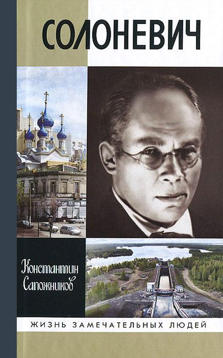 Константин Сапожников Солоневич юрий солоневич квантованный человек между временем ипространством