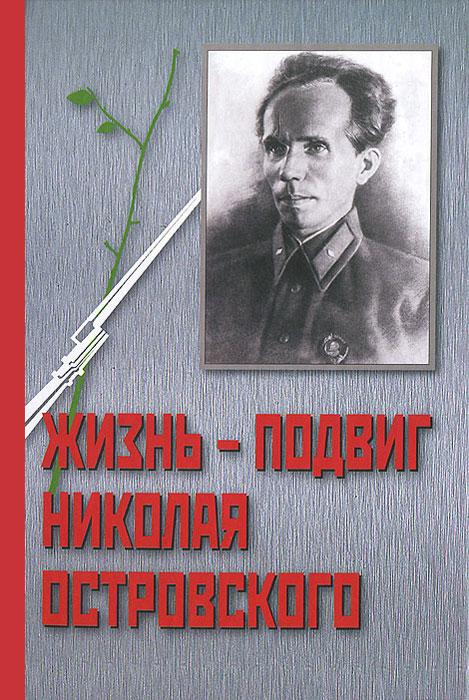Жизнь - Подвиг Николая Островского
