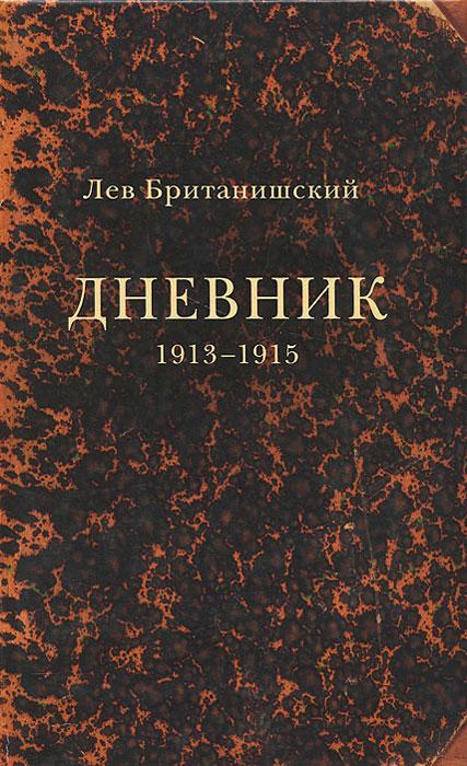 Лев Британишский Дневник. 1913-1915 уроки льва